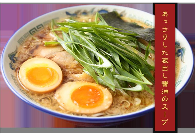 蔵出し醤油麺